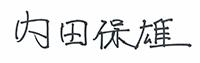 内田 保雄
